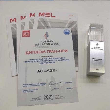 В рамках выставки REW 2021 завод «МЭЛ» принял участие в конкурсе производителей лифтового оборудования.